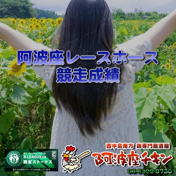 2020/01/31 川崎競馬 競走成績
