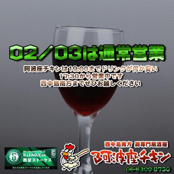 西中島南方でモテるIT技術者が集まる焼鳥居酒屋 阿波座チキンは2/3も17:30より営業いたします。