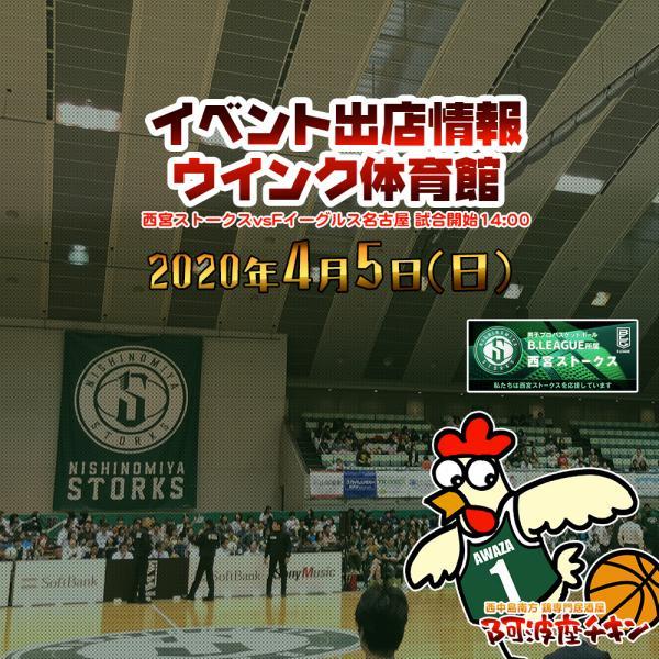 西宮ストークスvsFイーグルス名古屋が行われるウインク体育館(姫路市立中央体育館)で出張販売を行います。