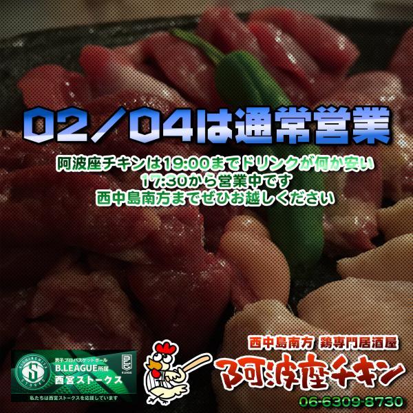 西中島南方でバレンタインデートは14日以外を予約してほしい焼鳥居酒屋 阿波座チキンは2/4も17:30より営業いたします。