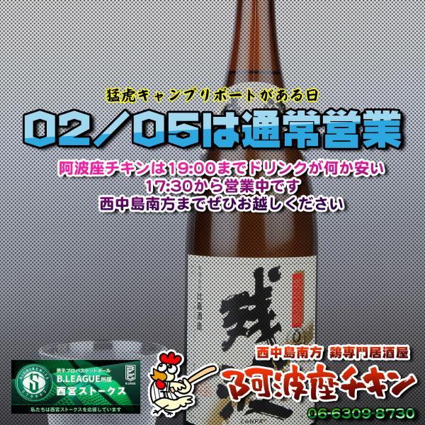 西中島南方で目立たないように営業している焼鳥居酒屋 阿波座チキンは2/5も17:30より営業いたします。