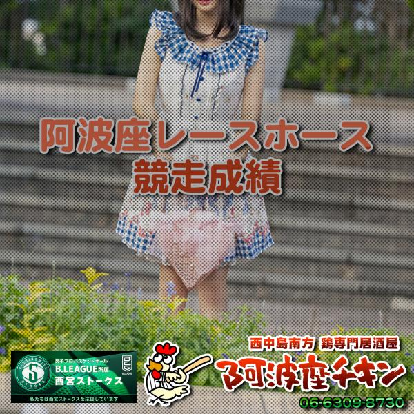 2020/02/09 JRA(日本中央競馬会) 競走成績