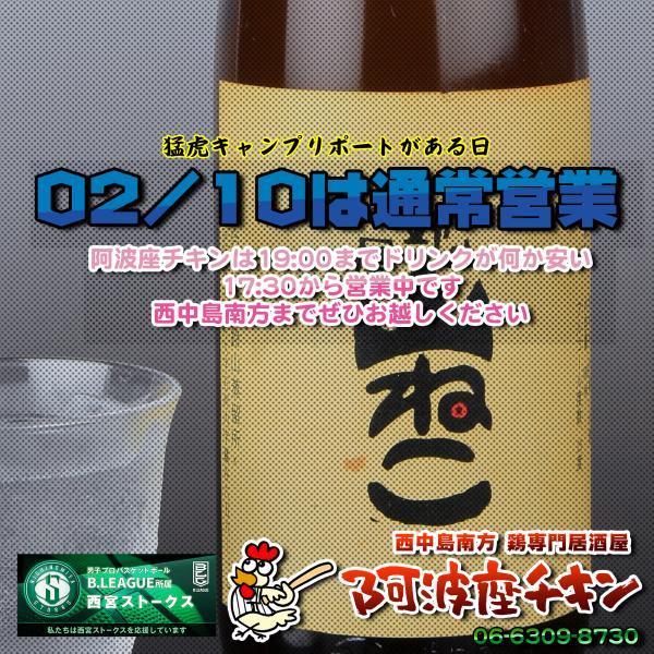 西中島南方でおじさんたちが交流する焼鳥居酒屋 阿波座チキンは2/10も17:30より営業いたします。
