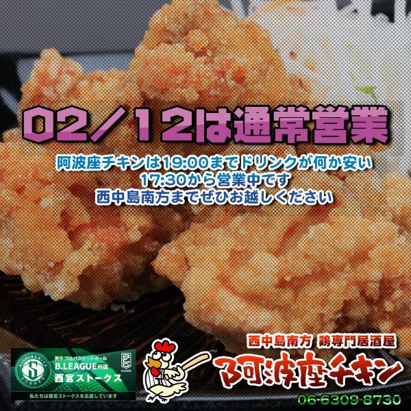 西中島南方で阪神ファンがそろそろ様子を見に来る焼鳥居酒屋 阿波座チキンは2/12も17:30より営業いたします。
