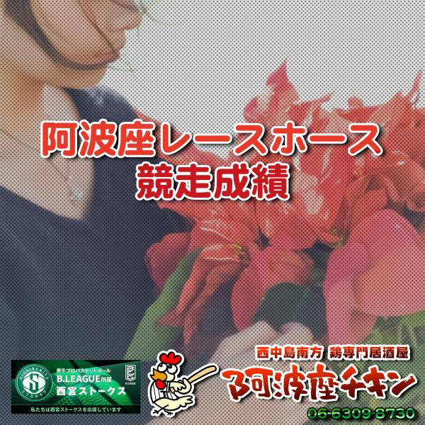 2020/02/16 JRA(日本中央競馬会) 競走成績