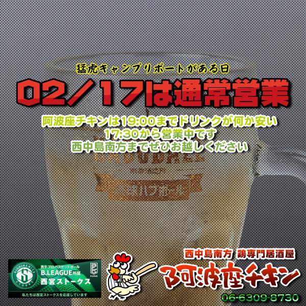 西中島南方でそこそこ元気に営業中の焼鳥居酒屋 阿波座チキンは2/17も17:30より営業いたします。