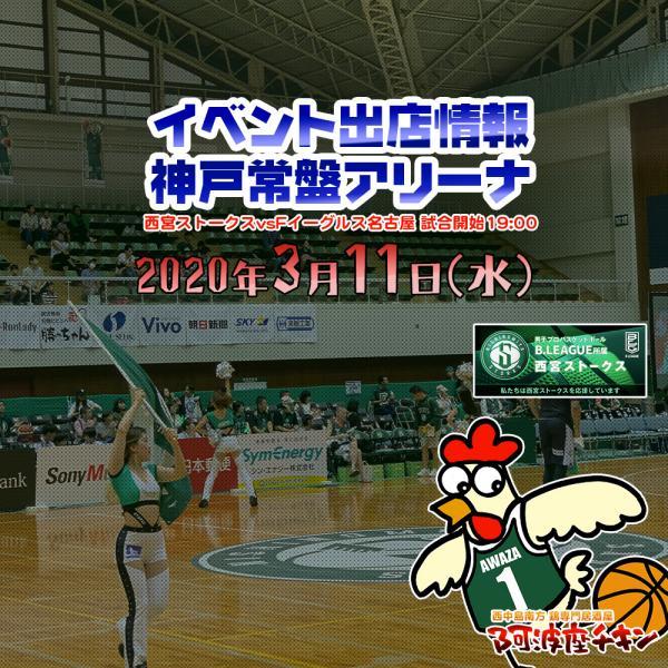 【延期】西宮ストークスvsFイーグルス名古屋が行われる神戸常盤アリーナで出張販売を行います。