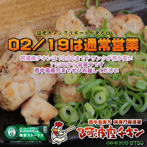 西中島南方で時期的に阪神ファンが生存確認にやってくる焼鳥居酒屋 阿波座チキンは2/19も17:30より営業いたします。