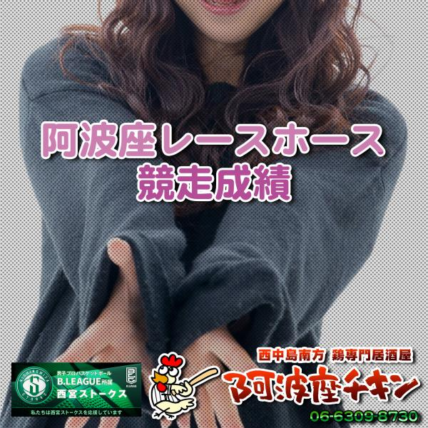 2020/02/22 JRA(日本中央競馬会) 競走成績