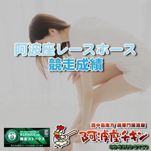 2020/02/23 JRA(日本中央競馬会) 競走成績
