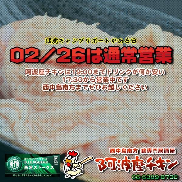 イベント中止が相次ぐ中でもとりあえず営業してしまう西中島南方の焼鳥居酒屋 阿波座チキンは2/26も17:30より営業いたします。