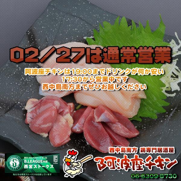 町に人が少なくなっても営業してしまう西中島南方の焼鳥居酒屋 阿波座チキンは2/27も17:30より営業いたします。