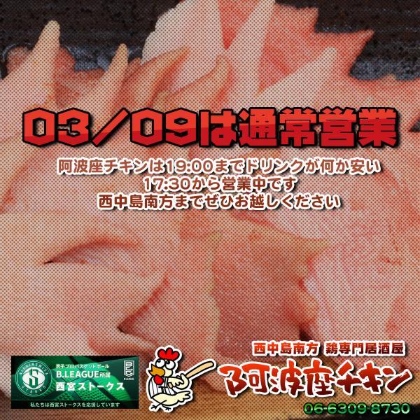 人気店と間違えて入ってきても大歓迎!西中島南方の焼鳥居酒屋 阿波座チキンは3/9も17:30より営業いたします。