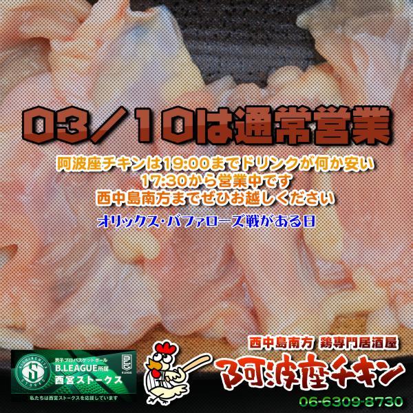 毎日ほぼ待ち時間なしでご案内!西中島南方の焼鳥居酒屋 阿波座チキンは3/10も17:30より営業いたします。