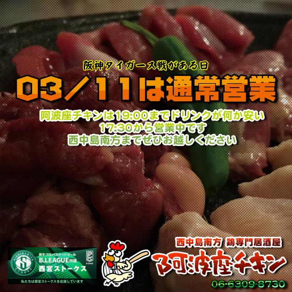 IT技術者が明るい話題を振りまく西中島南方の焼鳥居酒屋 阿波座チキンは3/11も17:30より営業いたします。