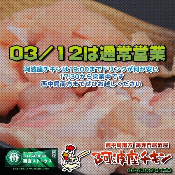 こんな状況でもお客様に支えられている西中島南方の焼鳥居酒屋 阿波座チキンは3/12も17:30より営業いたします。