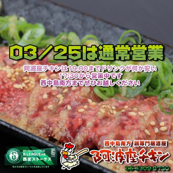 しぶとく頑張っている西中島南方の焼鳥居酒屋 阿波座チキンは3/25も17:30より通常営業いたします。
