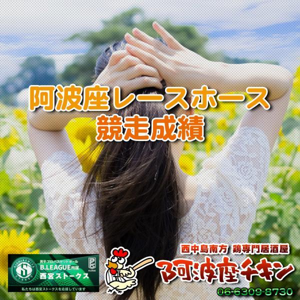 2020/03/28 JRA(日本中央競馬会) 競走成績(ミステリオーソ)