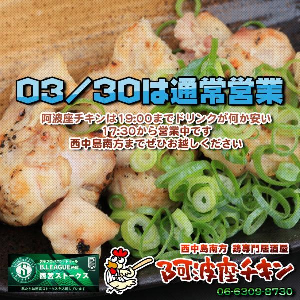 この先どうなるかわからない西中島南方の焼鳥居酒屋 阿波座チキンは3/30も17:30より通常営業いたします。