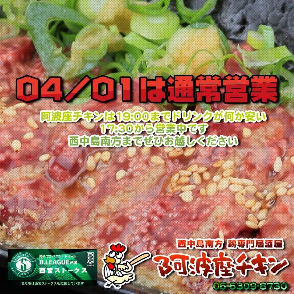 天気も景気も悪い西中島南方の焼鳥居酒屋 阿波座チキンは4/1も17:30より通常営業いたします。