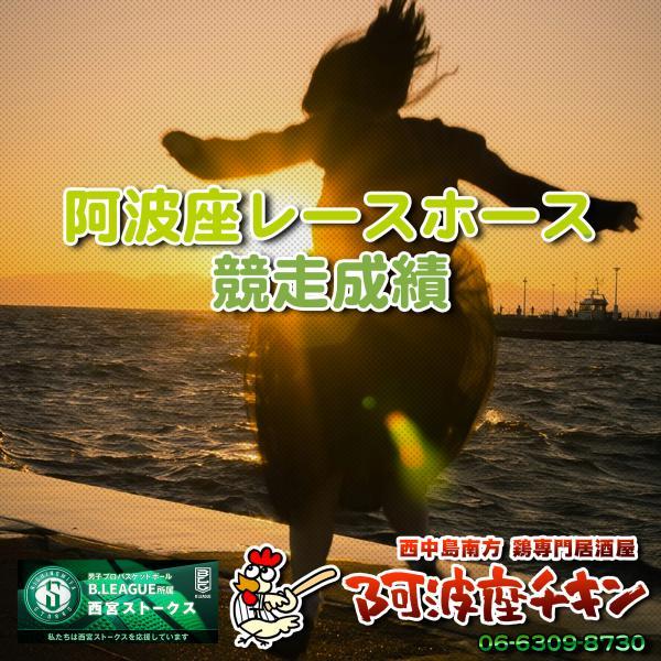 2020/04/01 船橋競馬 競走成績(パラダイムチェンジ)