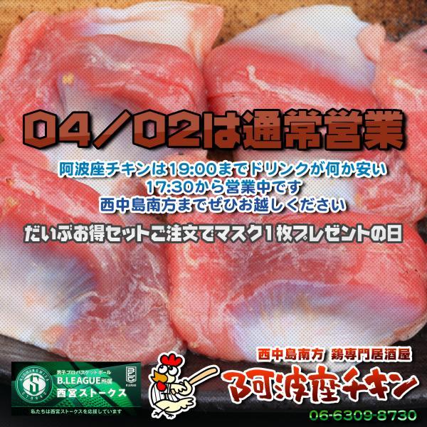 まだまだ予断を許さない西中島南方の焼鳥居酒屋 阿波座チキンは4/2も17:30より通常営業いたします。