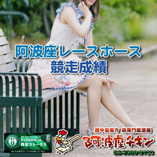 2020/04/01 船橋競馬 競走成績(ヴィヴァンフィーユ)