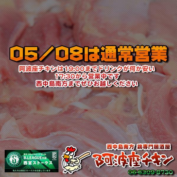西中島南方の焼鳥居酒屋 阿波座チキンは5/8 17:30頃より通常営業いたします。