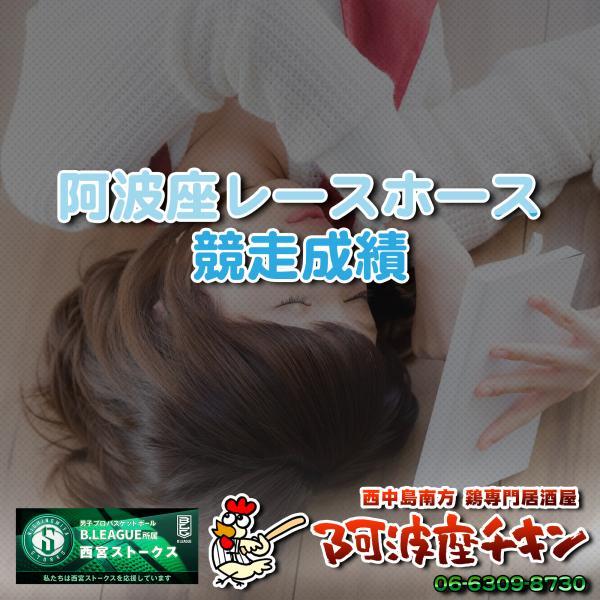2020/05/09 JRA(日本中央競馬会) 競走成績(ディープインラヴ)