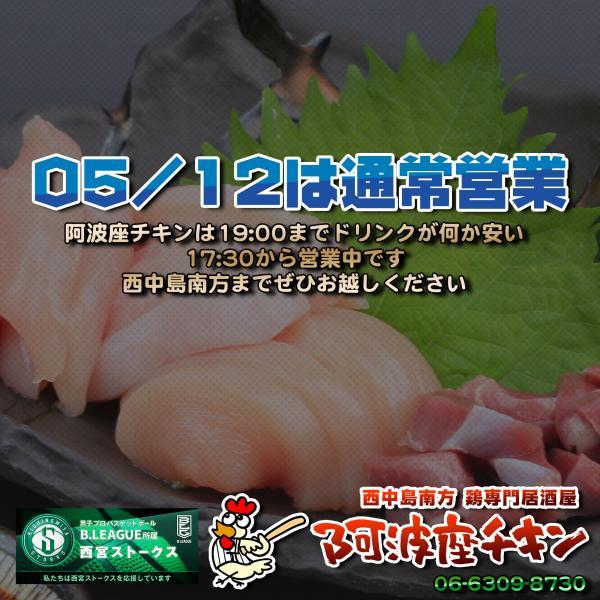 西中島南方の焼鳥居酒屋 阿波座チキンは5/12 17:30頃より通常営業いたします。