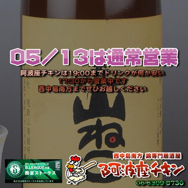 西中島南方の焼鳥居酒屋 阿波座チキンは5/13 17:30頃より通常営業いたします。