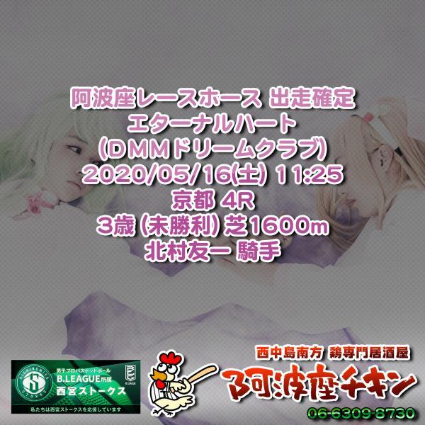 2020年05月16日 阿波座レースホース出走予定(エターナルハート)