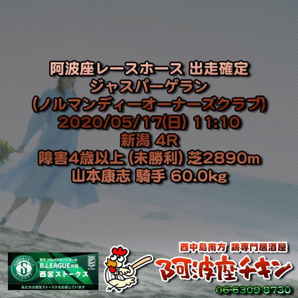 2020年05月17日 阿波座レースホース出走予定(ジャスパーゲラン)