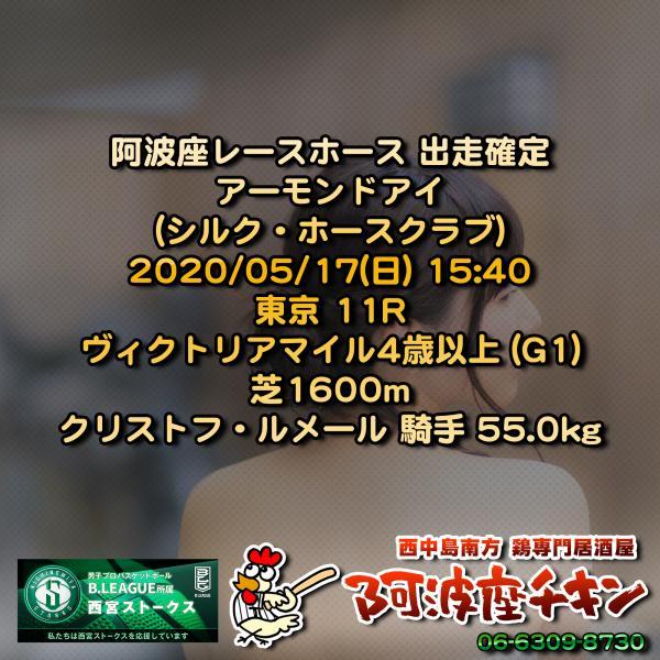 2020年05月17日 阿波座レースホース出走予定(アーモンドアイ)
