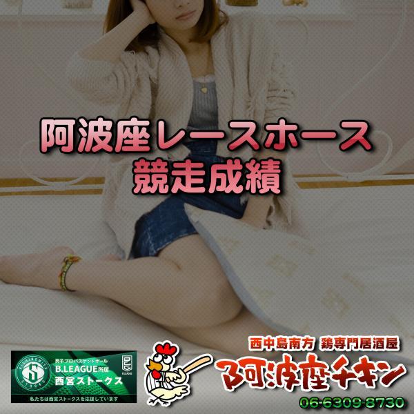 2020/05/16 JRA(日本中央競馬会) 競走成績(レッドヴェイパー)(ビーマイオーシャン)(エターナルハート)