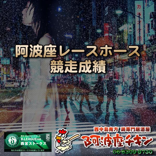 2020/05/16 JRA(日本中央競馬会) 競走成績(アーモンドアイ)(アイワナビリーヴ)(ジャスパーゲラン)(フラットレー)