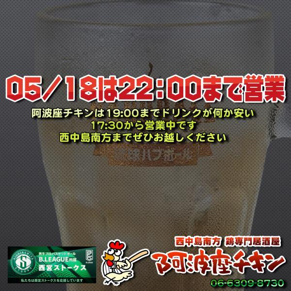 西中島南方の焼鳥居酒屋 阿波座チキンは5/18 17:30頃より22:00まで営業いたします。