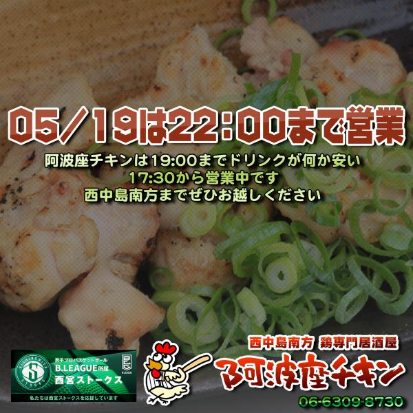 西中島南方の焼鳥居酒屋 阿波座チキンは5/19 17:30頃より22:00まで営業いたします。
