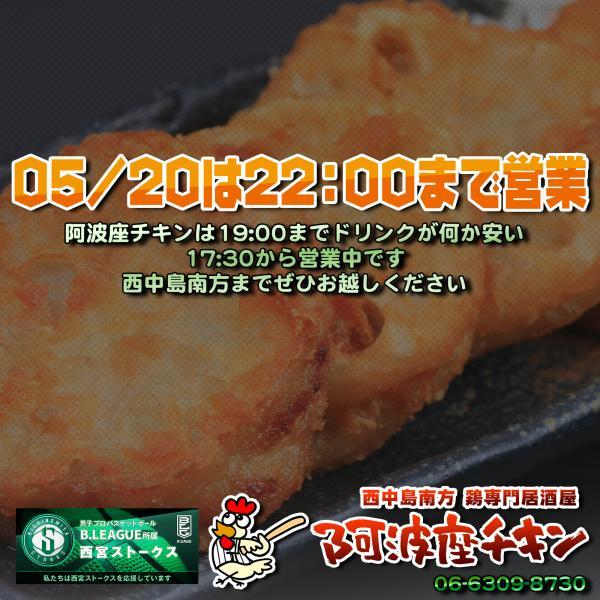 西中島南方の焼鳥居酒屋 阿波座チキンは5/20 17:30頃より22:00まで営業いたします。
