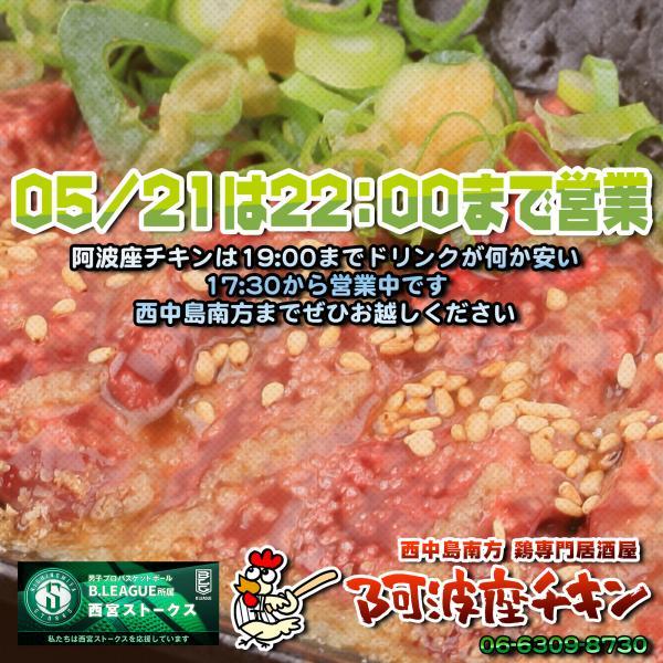 西中島南方の焼鳥居酒屋 阿波座チキンは5/21 17:30頃より22:00まで営業いたします。