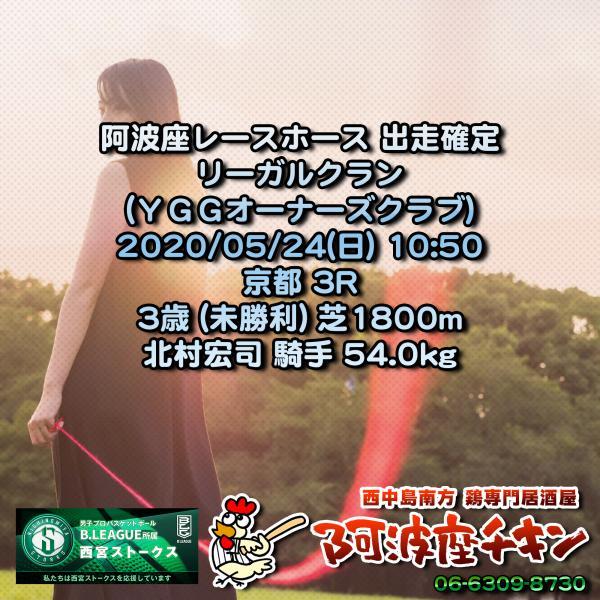 2020年05月24日 阿波座レースホース出走予定(リーガルクラン)