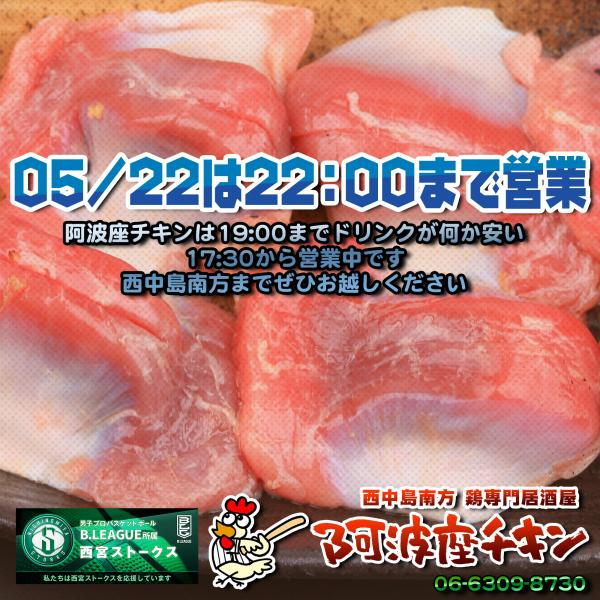 西中島南方の焼鳥居酒屋 阿波座チキンは5/22 17:30頃より22:00まで営業いたします。