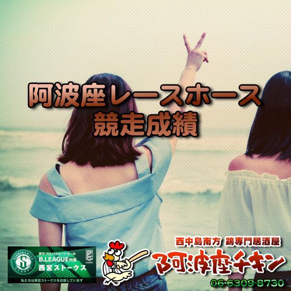 2020/05/23 JRA(日本中央競馬会) 競走成績(アーデルワイゼ)(パラスアテナ)(モルトルバート)