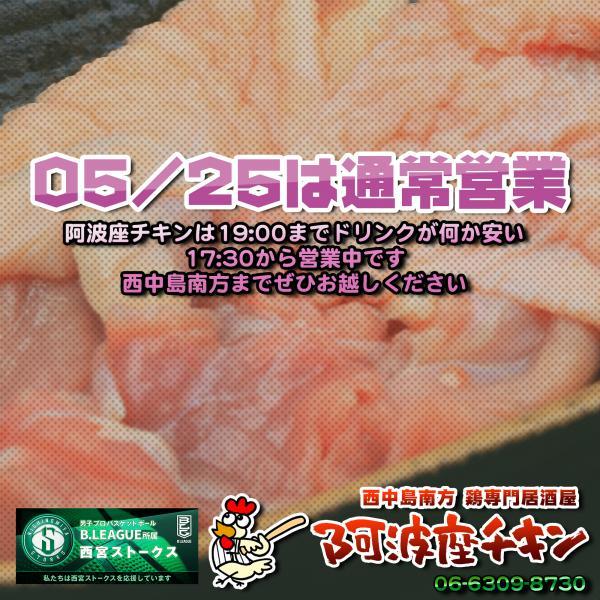 西中島南方の焼鳥居酒屋 阿波座チキンは5/25 17:30頃より通常営業いたします。