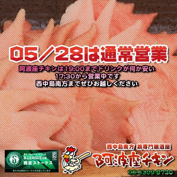西中島南方の焼鳥居酒屋 阿波座チキンは5/28 17:30頃より通常営業いたします。