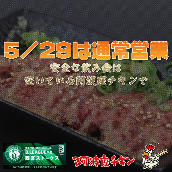 西中島南方の焼鳥居酒屋 阿波座チキンは5/29 17:30頃より通常営業いたします。