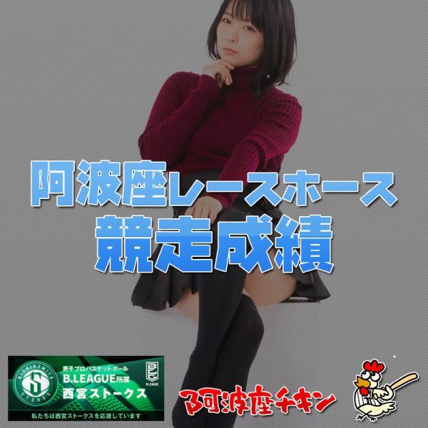 2020/05/30 JRA(日本中央競馬会) 競走成績(アイワナトラスト)