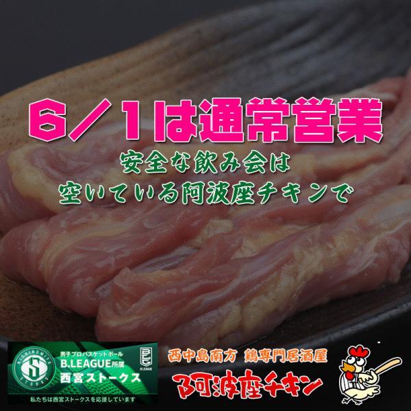 西中島南方の焼鳥居酒屋 阿波座チキンは6/1 17:30頃より通常営業いたします。