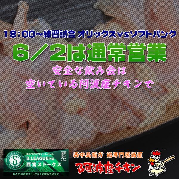 西中島南方の焼鳥居酒屋 阿波座チキンは6/2 17:30頃より通常営業いたします。