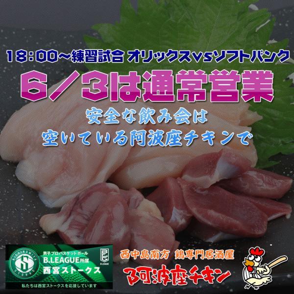 西中島南方の焼鳥居酒屋 阿波座チキンは6/3 17:30頃より通常営業いたします。